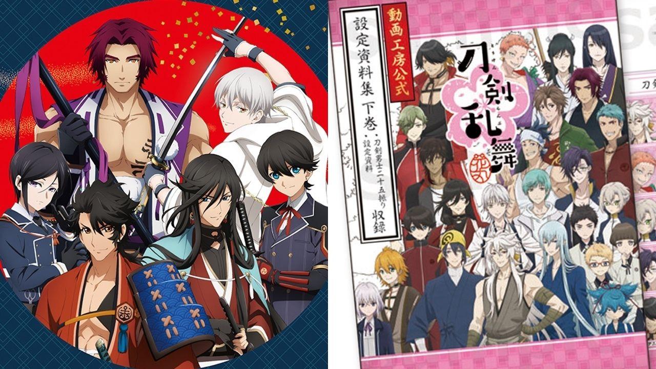『活撃 刀剣乱舞』『刀剣乱舞-花丸-』『文アル』や『DIVE!!』など人気ゲーム・アニメのグッズがコミケで発売!