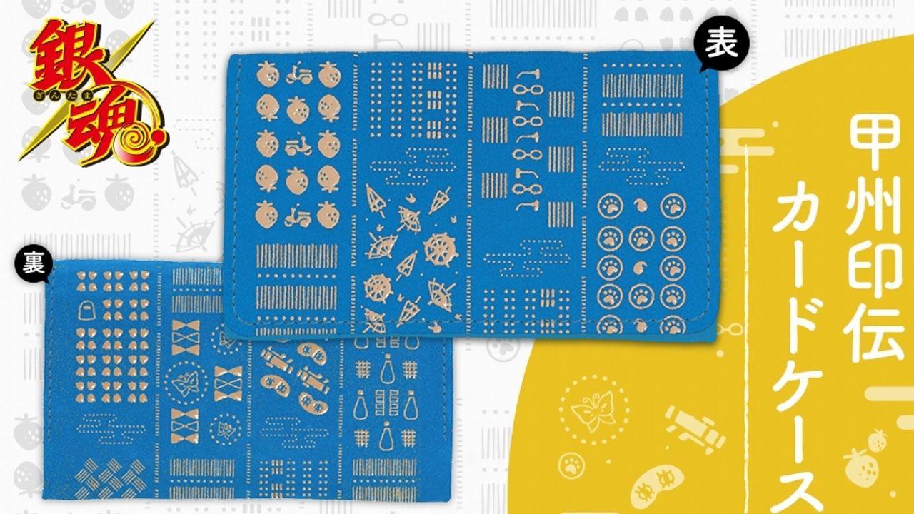 『銀魂』×山梨の伝統品「甲州印伝」コラボのカードケースが登場!万事屋や真選組モチーフをお洒落にデザイン!