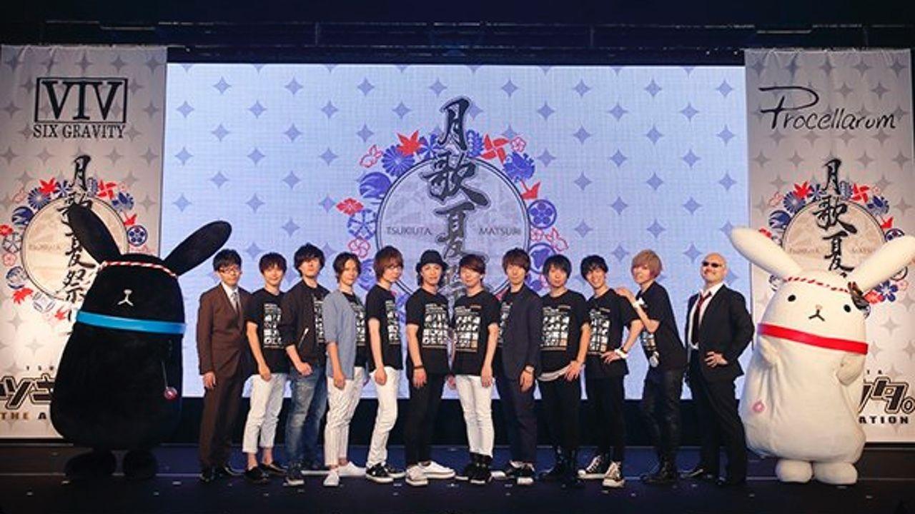 早くも『ツキウタ。』スペシャルイベント「月歌夏祭り」がBlu-rayになって発売決定!梶裕貴さんら出演者コメントも!