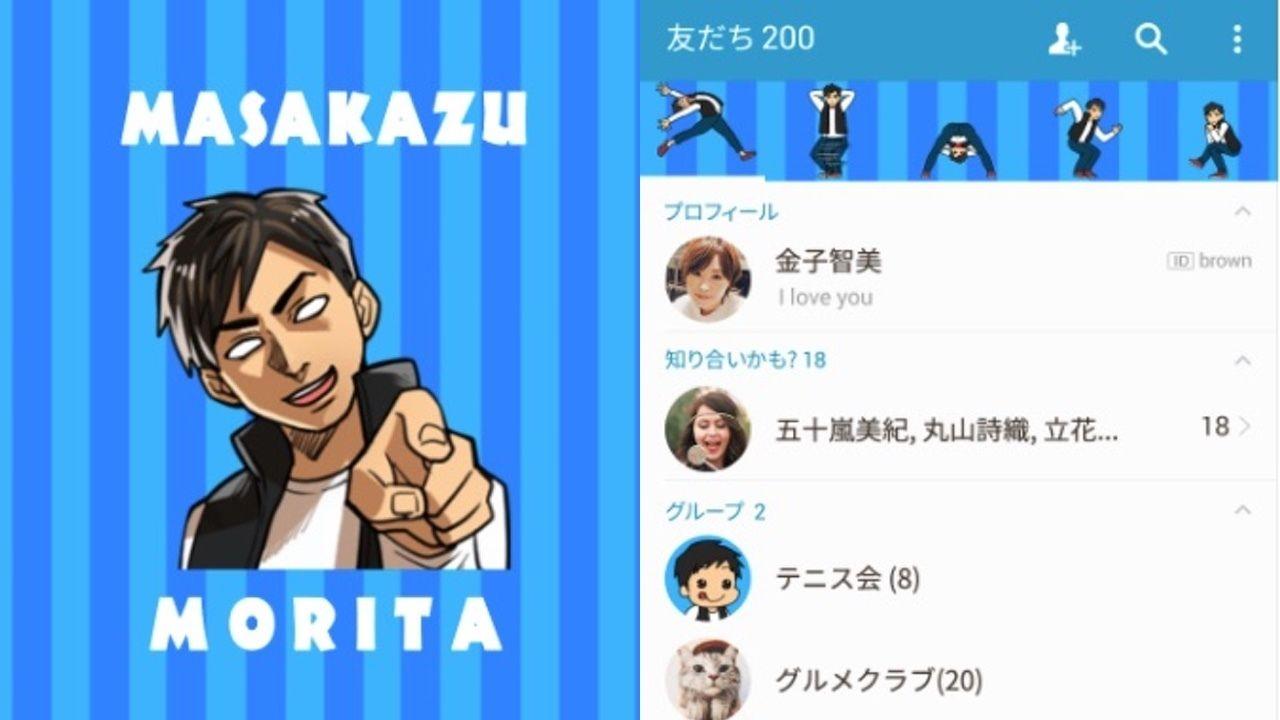 森田成一さんのLINE着せ替えが登場!様々なポーズをとる森田さんでLINEを楽しもう!