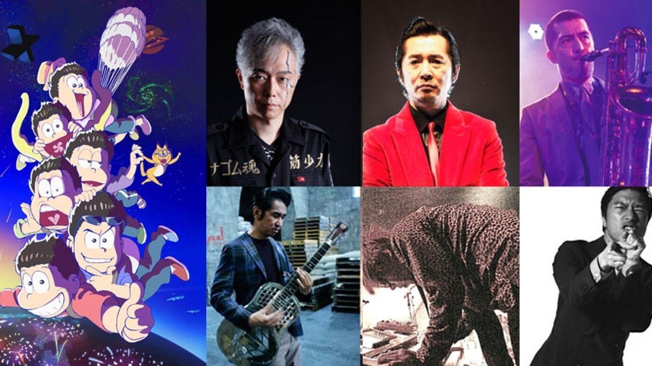 『おそ松さん』2期EDは6つ子と大槻ケンヂさん、トータス松本さんなど豪華アーティスト27人とのコラボ曲!