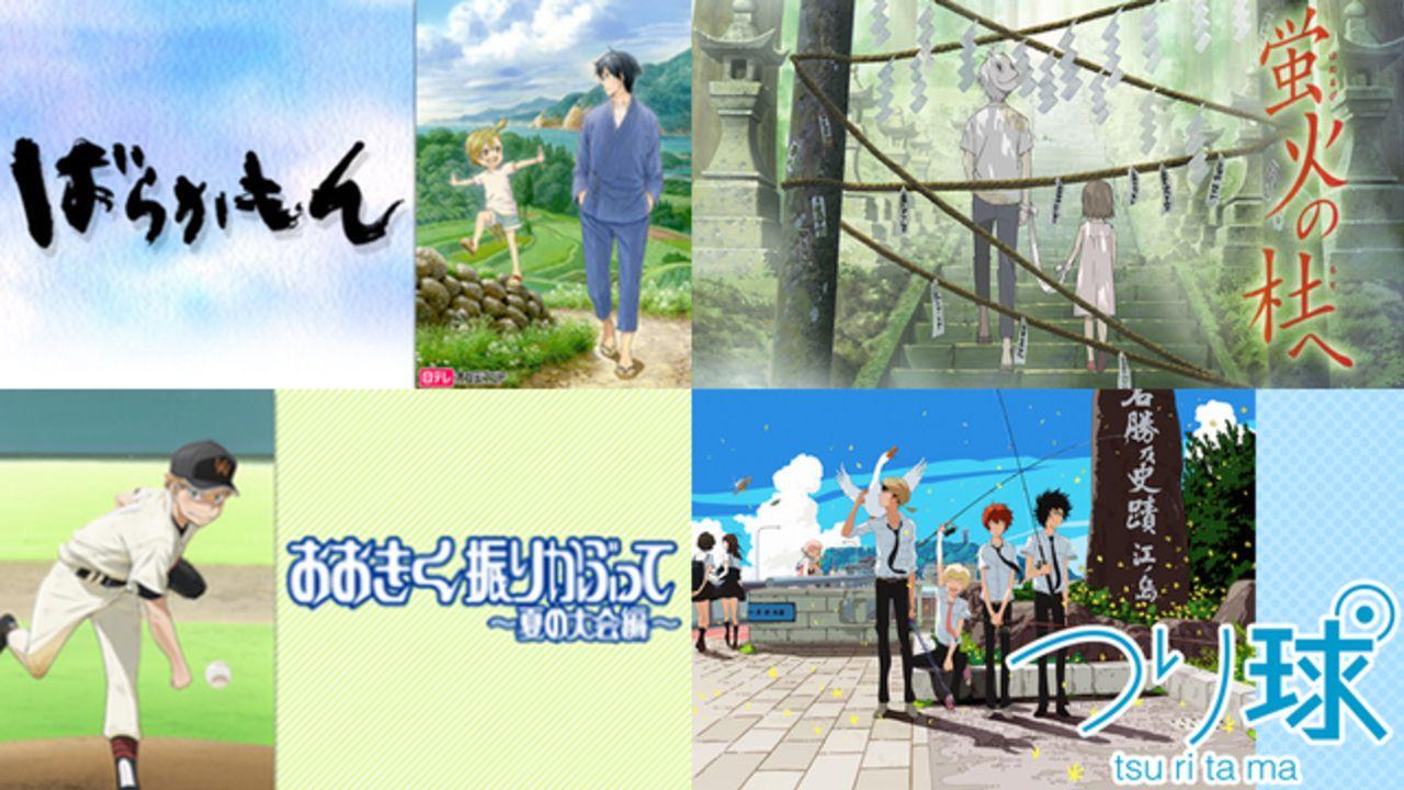 冷房の効いた部屋でも夏を感じたい!海に山、青春、切ない恋も…夏を感じるアニメ8選!
