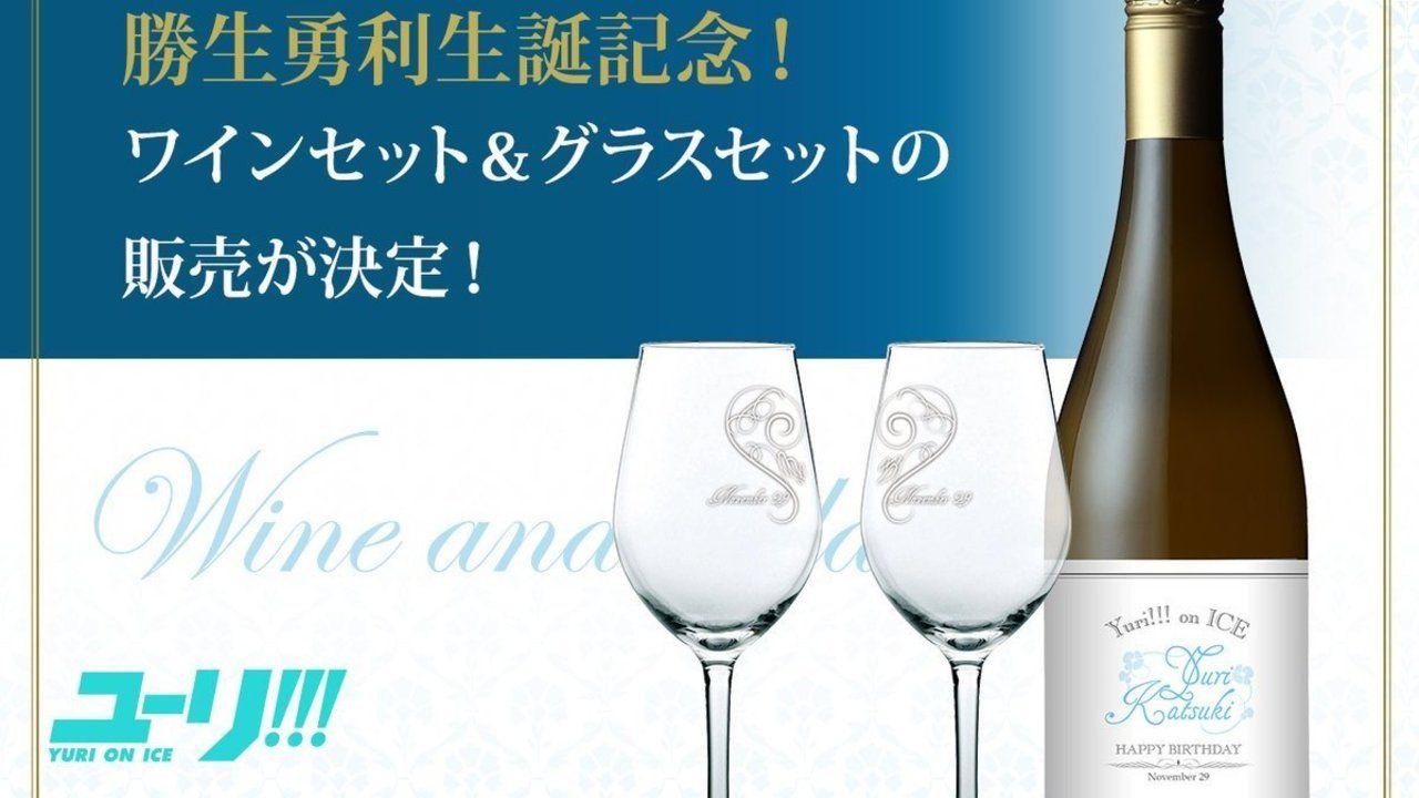 勇利の誕生日を特別なワインでお祝いしよう!『YURI!!! on ICE』高級ワインとグラスがセットになった大人なセットが登場!