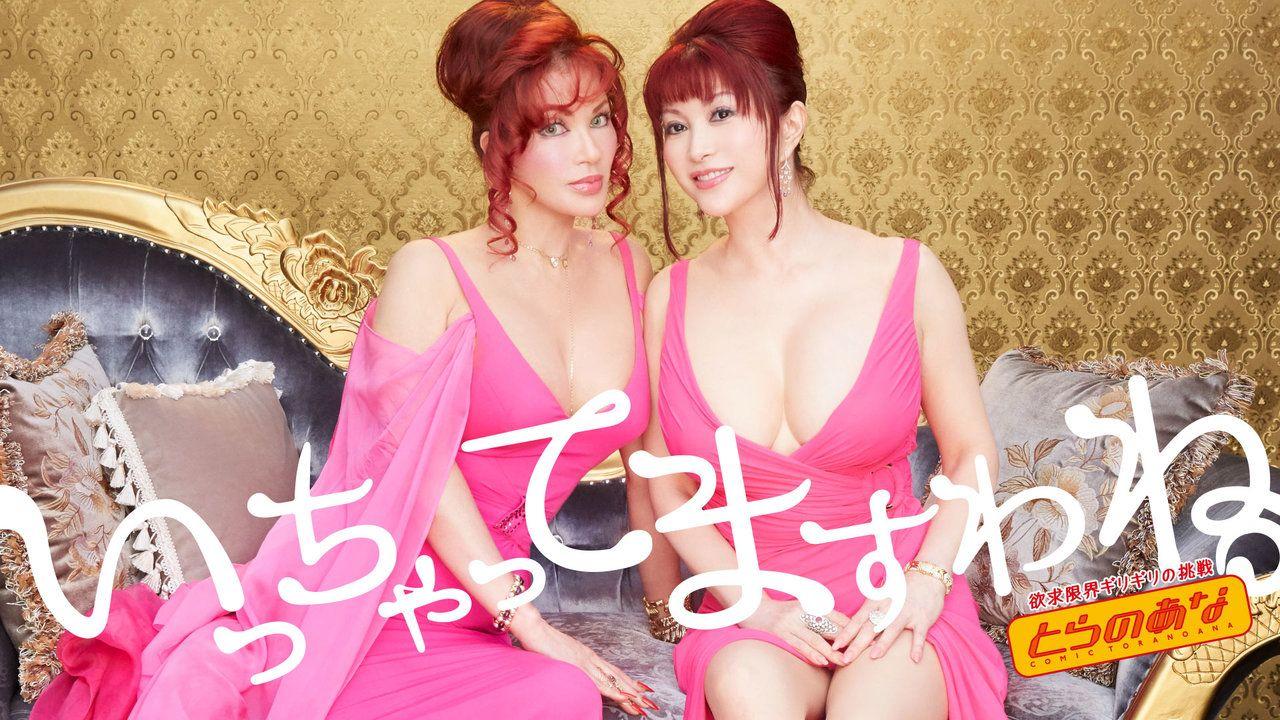 美香さんそれはどこの穴なの?「とらのあな」の新CMにコミケでファビュラスな対応をみせた叶姉妹が出演!