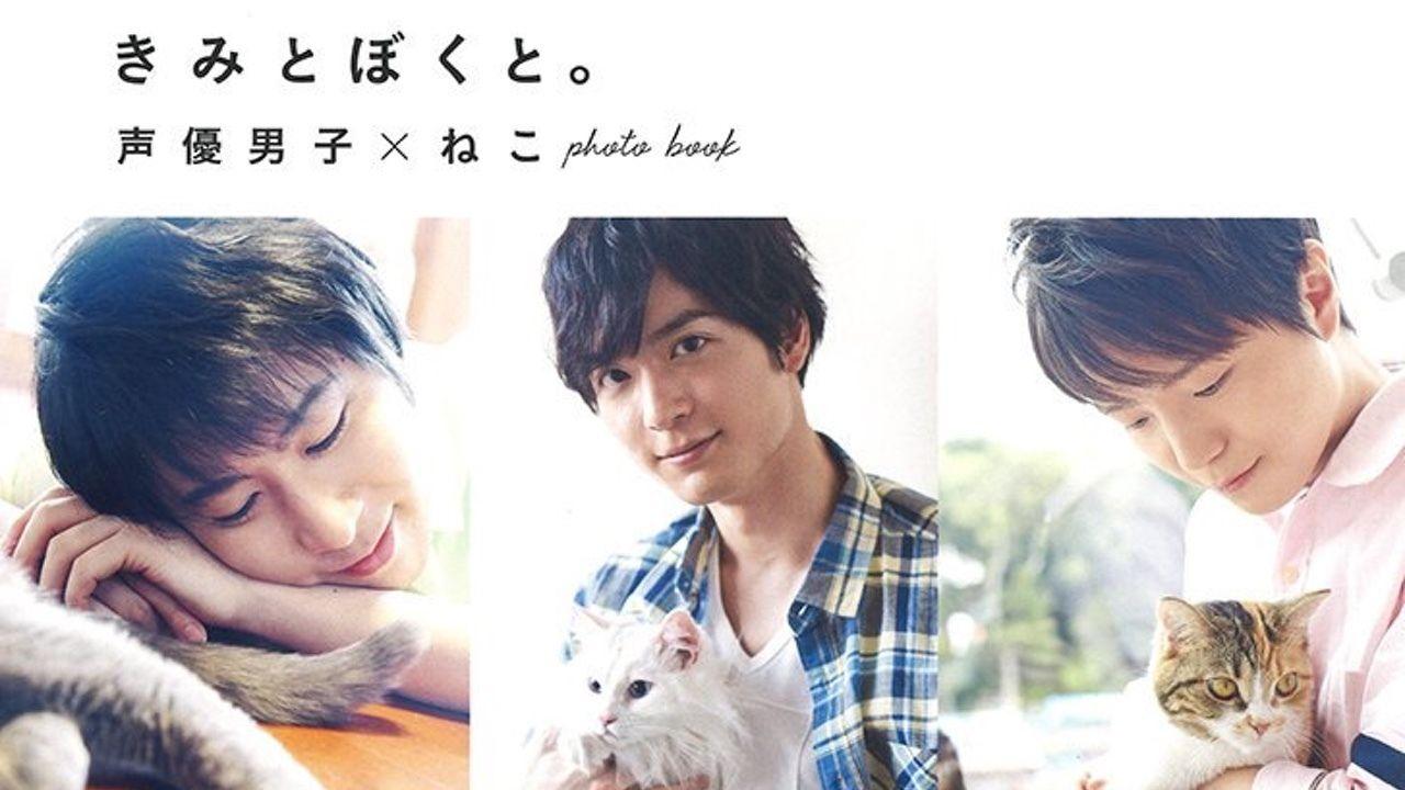 梅原裕一郎さん、山下大輝さんらが可愛い猫とふれあう!声優男子と猫をテーマにした癒される写真集が発売!