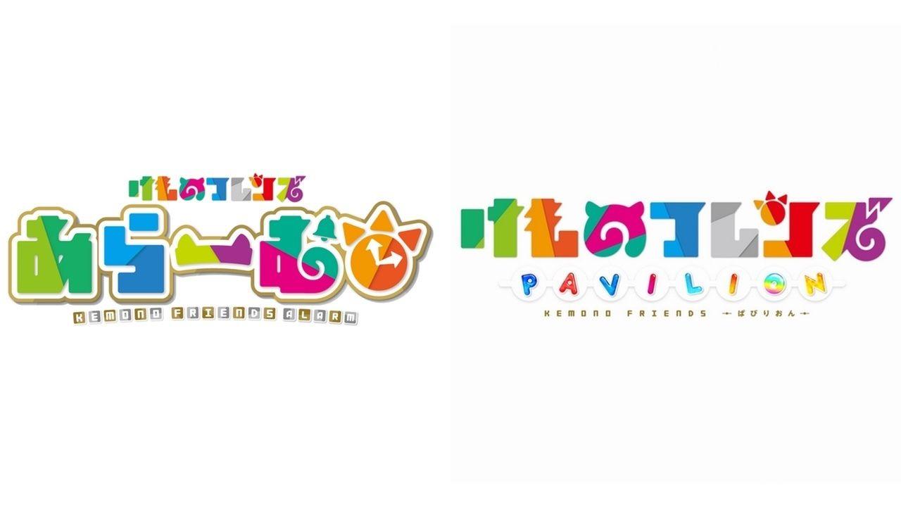 『けものフレンズ』より待望のアプリ&新作ゲームが登場!内容を紹介したニコ生放送も!