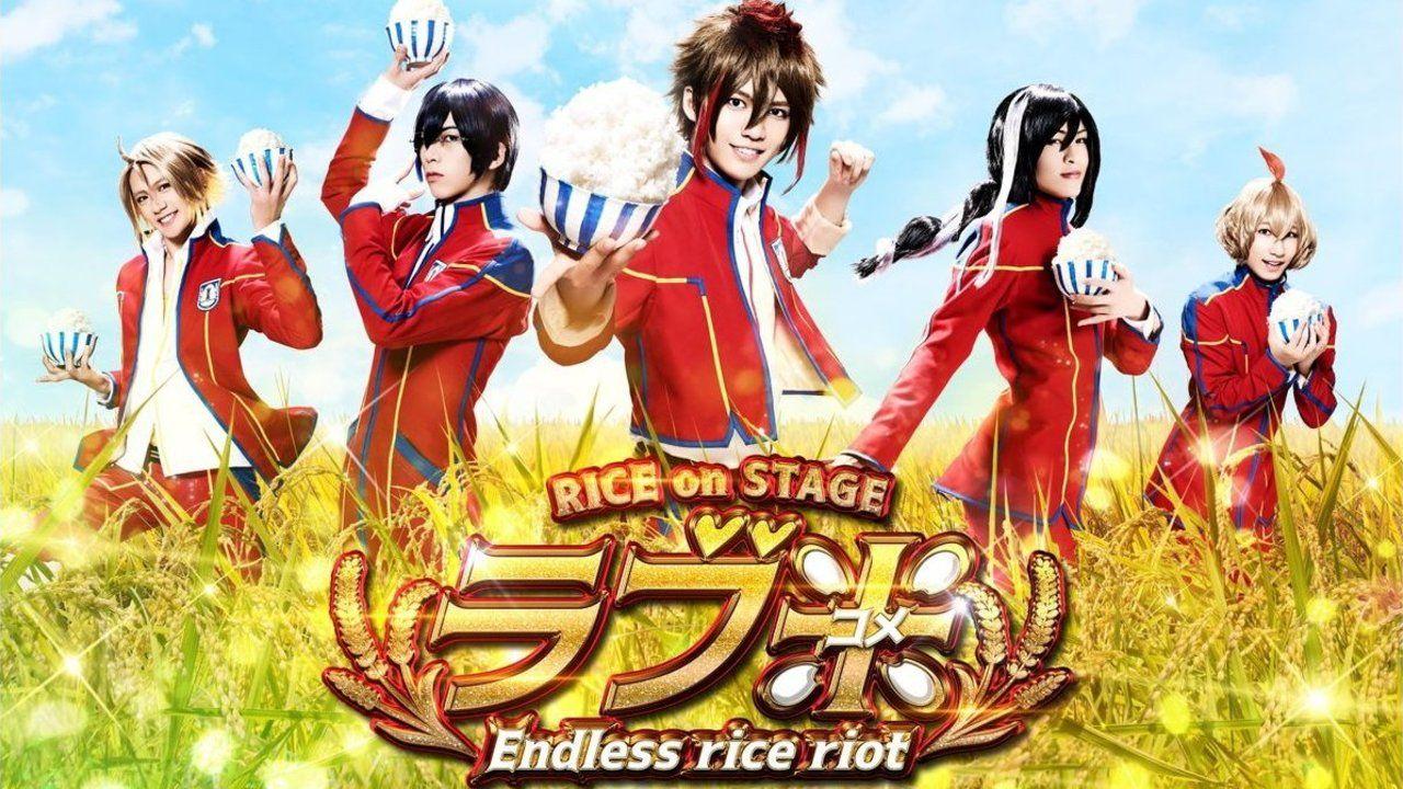 舞台『ラブ米』ラブライス5人のビジュアルや公演の詳細を公開!アニメキャスト出演のハーベストショーも開催!