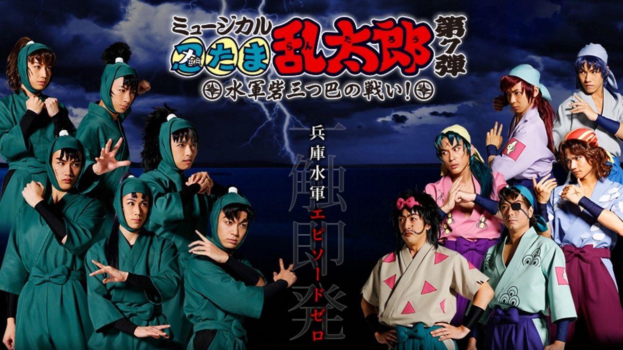 ミュージカル『忍たま乱太郎 』第7弾のライブ・ビューイング上映会場が公開!
