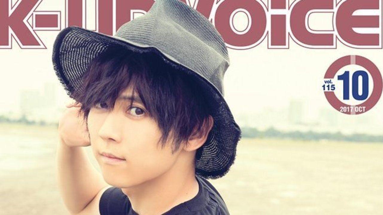 「Pick-up Voice」10月号の表紙・巻頭特集に梶裕貴さんが登場!梶さんの魅力と素顔に迫る16Pの大特集!