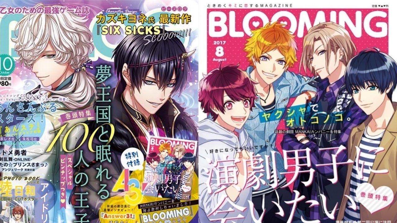 「B's-LOG」10月号は『夢100』新王子を大特集!『A3!』小冊子や『アイナナ』ポスターなど豪華付録も!