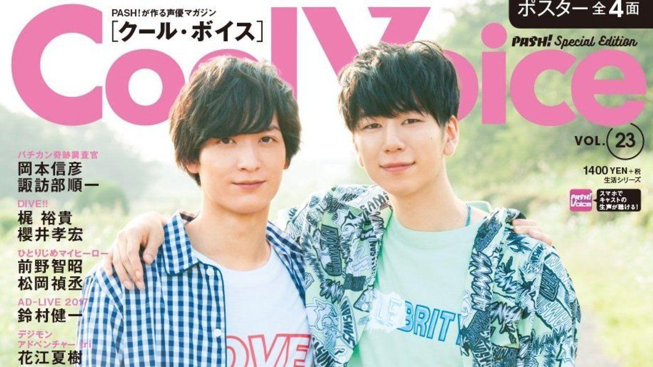 CoolVoiceVol.23の表紙と巻頭特集に『防衛部』より梅原裕一郎さんと西山宏太朗さんが登場!