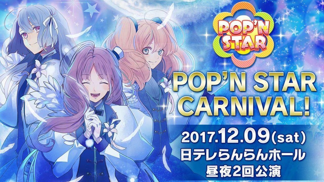 『アイ★チュウ』約930万票を集めた第2回総選挙の結果を発表!POP'N STARのソロライブも開催決定!