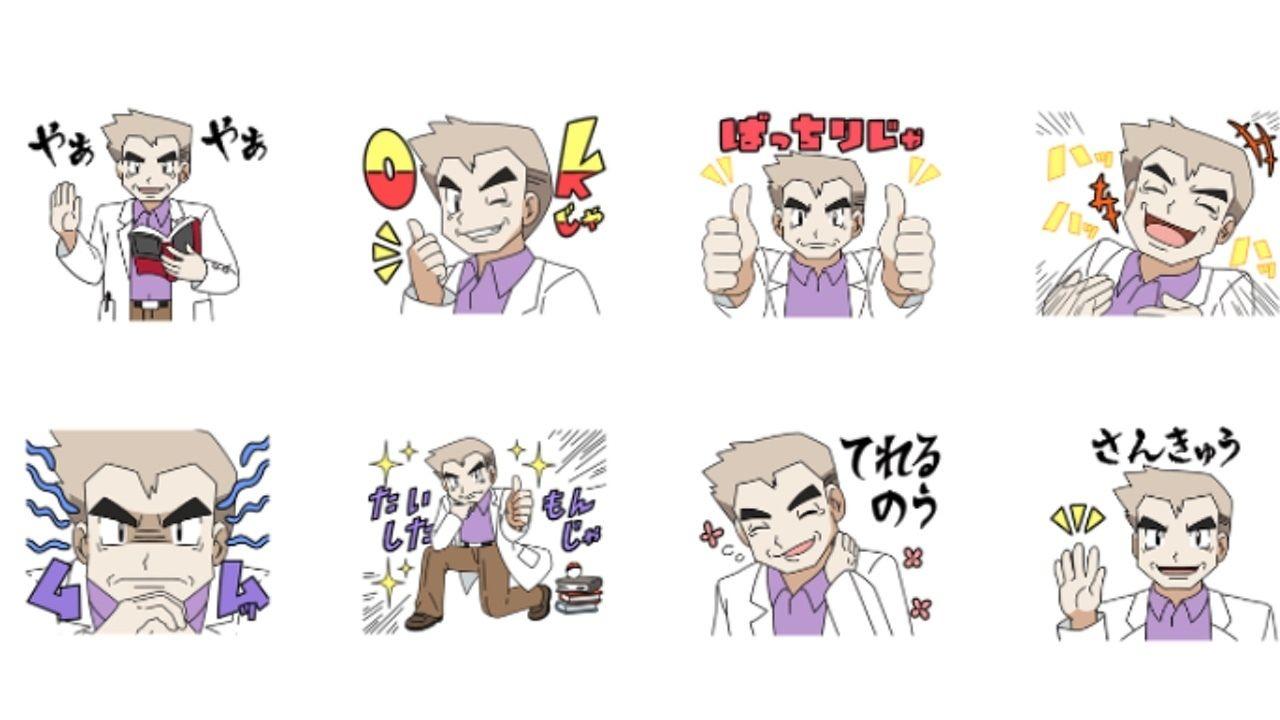 まさかのオーキド博士メイン!?『ポケモン』よりグリーンやナリヤ・オーキドたちの動くLINEスタンプが登場!