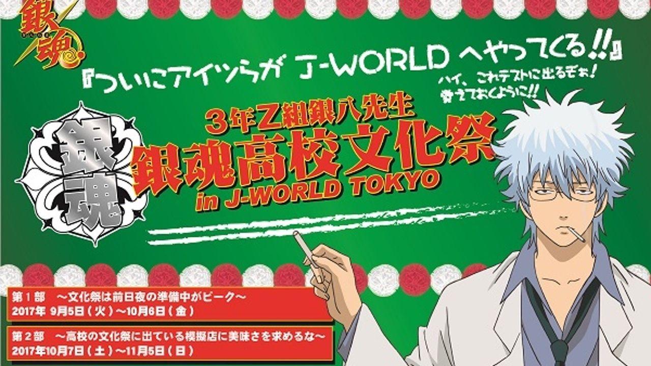 J-WORLDで『銀魂』の文化祭をモチーフにしたイベントが開催決定!学校生活を思い出すフードにミニゲームも登場!