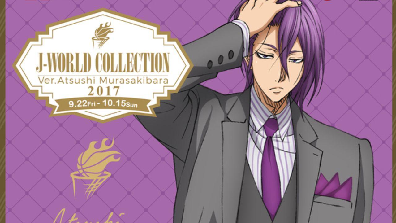 『黒子のバスケ』J-WORLD Collectionの第7弾はスーツを着て髪をかきあげる紫原敦が登場!