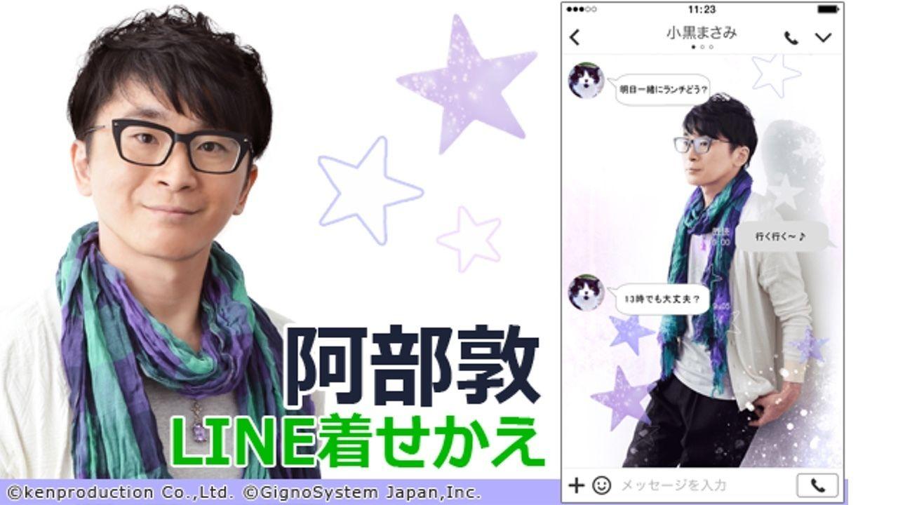 阿部敦さんづくしのLINE着せかえが配信!星をモチーフにした可愛らしいデザインに!