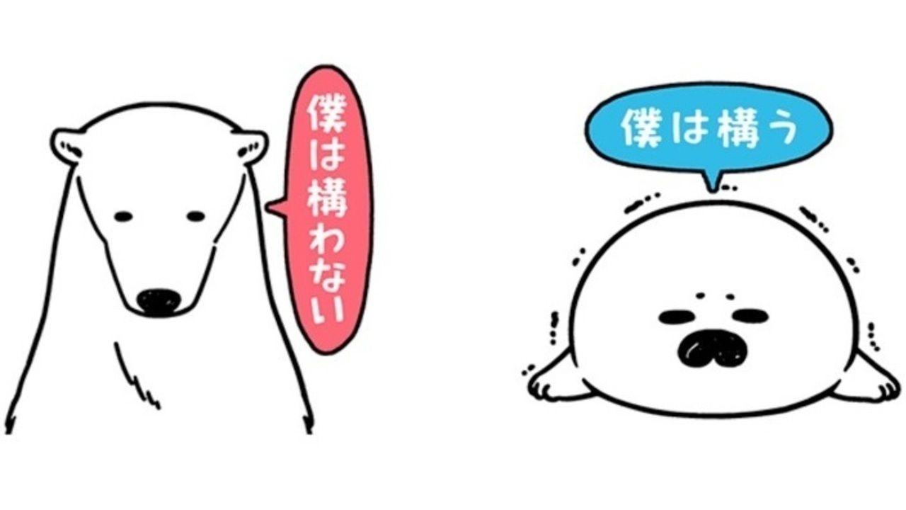 シロクマ(CV:梅原裕一郎さん)に怯えるアザラシ(CV:花江夏樹さん)も!『恋するシロクマ』ボイス付きLINEスタンプ登場!