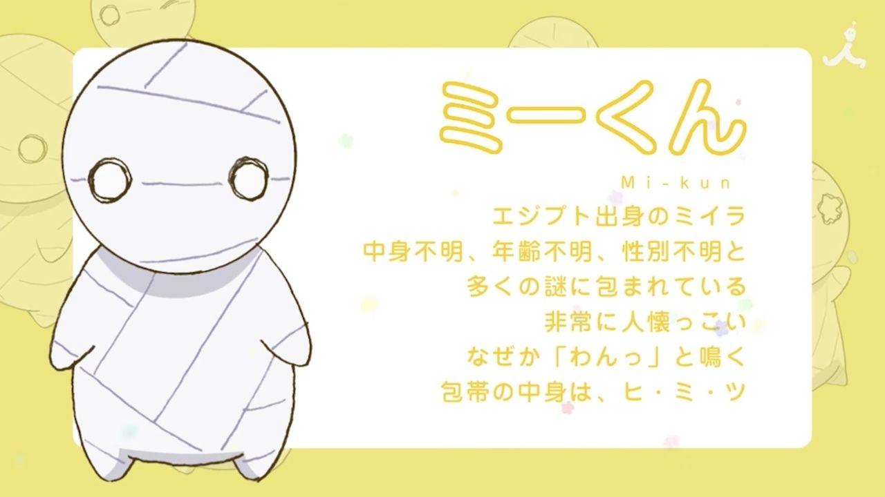 空とミーくんが動いてる!田村睦心さん、河本啓佑さんさんら出演のアニメ『ミイラの飼い方』PV第1弾公開!
