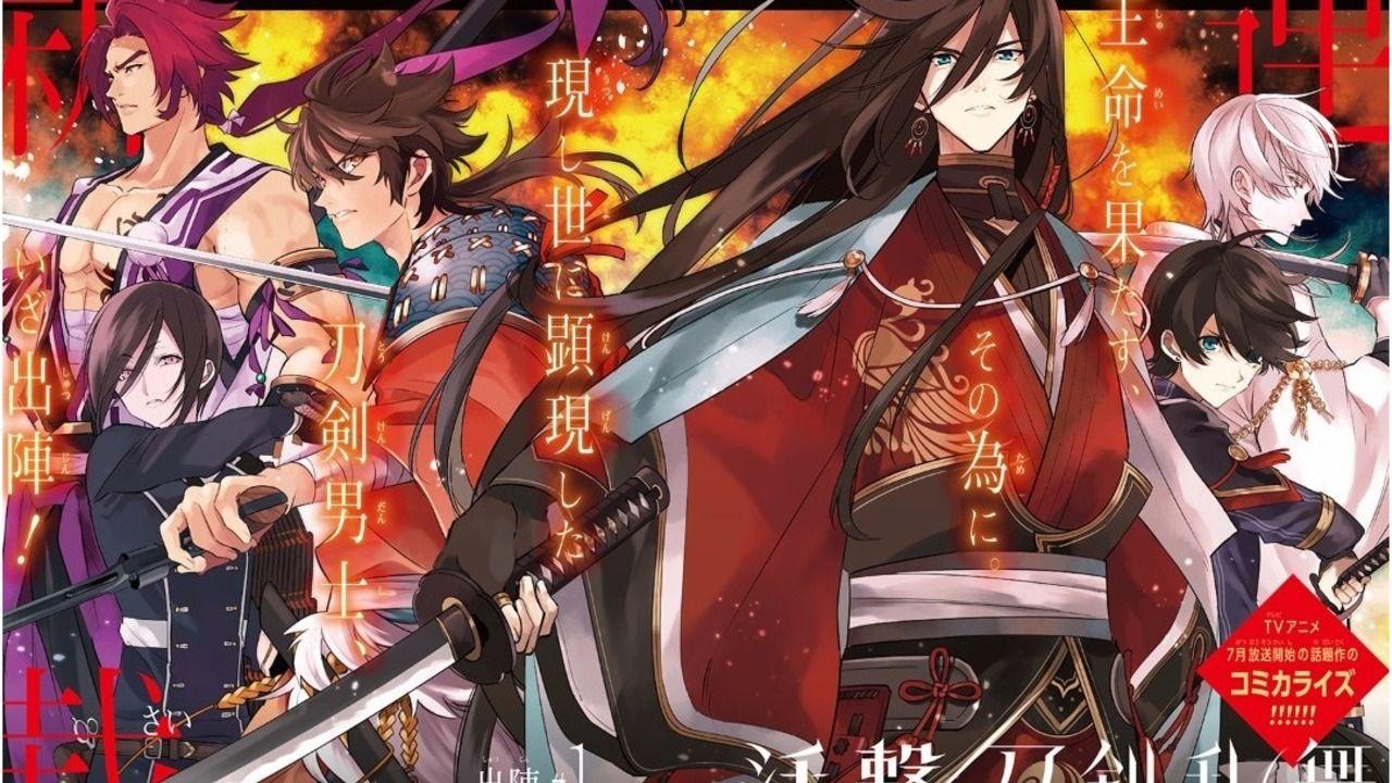 アニメとはまた違った演出!コミカライズ版『活撃 刀剣乱舞』丁寧な補足や演出が話題に!1巻も11月に発売
