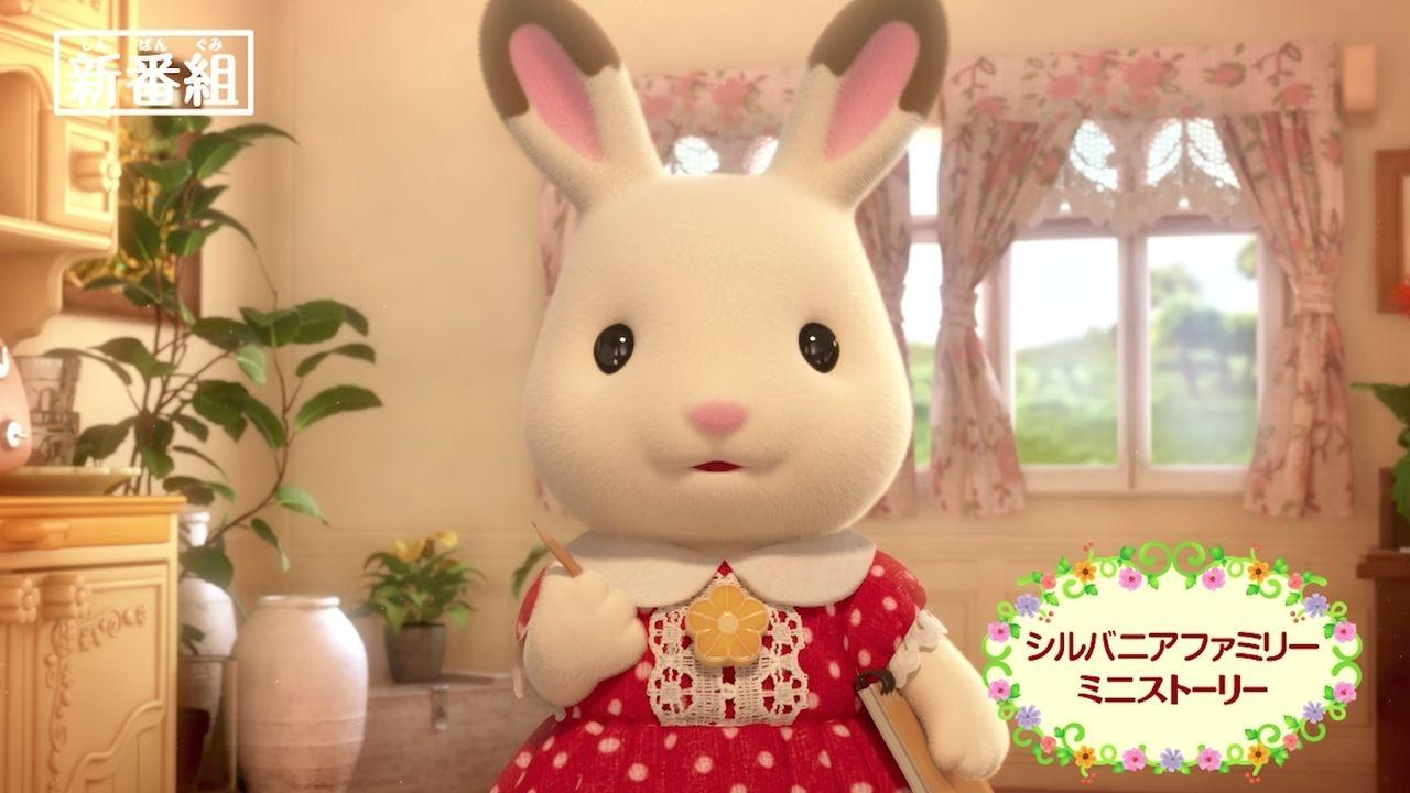『シルバニアファミリー』がテレビ東京にてアニメ化!種﨑敦美さん、上坂すみれさんらが可愛いキャラの声を担当!
