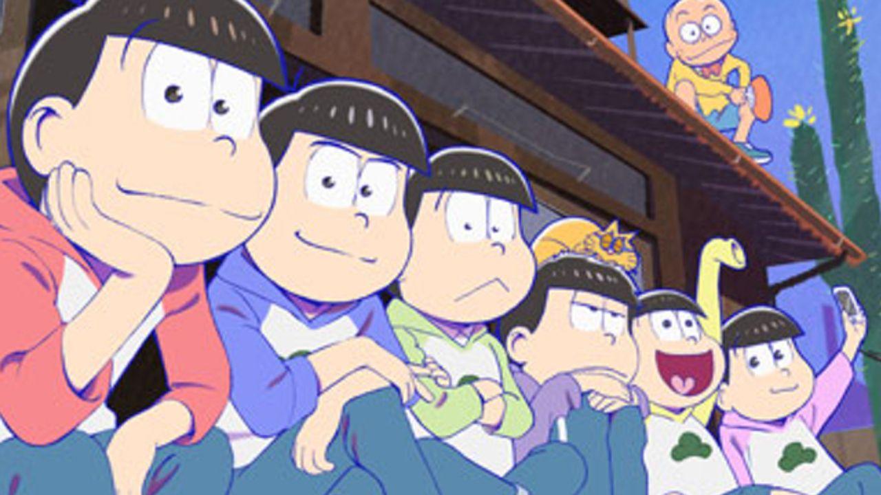 地球に帰還した6つ子は家でまったり!『おそ松さん』第2期のメインビジュアル&放送情報が公開!
