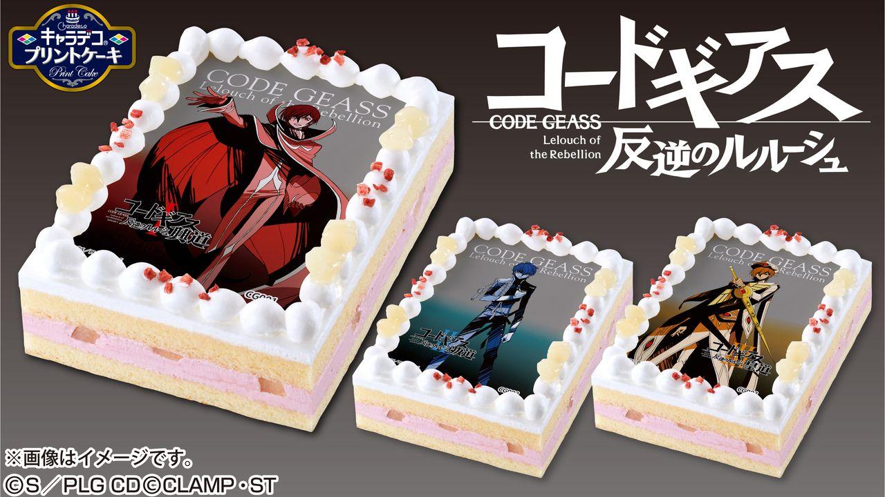 皇帝ルルもケーキに!『コードギアス』劇場版のビジュアルを使用した3種類にキャラケーキが登場!