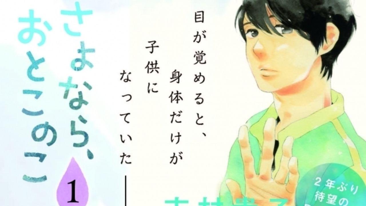 目覚めると体だけ子供になっていた!?志村貴子先生の新作BL作品『さよなら、おとこのこ』が本日発売!