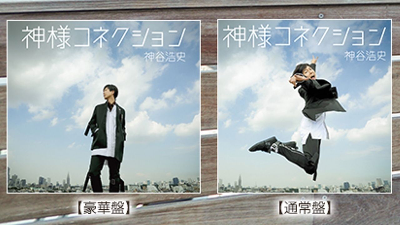 青空の下で元気に飛び跳ねる神谷さん!神谷浩史さん6thシングルの詳細が公開!