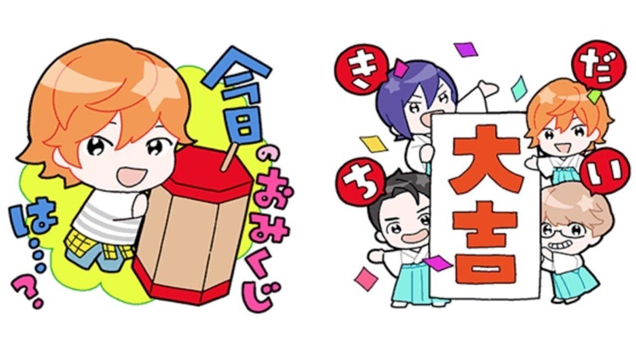 羽多野渉さん、斉藤壮馬さん、西山宏太朗さん、武内駿輔さんがCVを担当する『おみくじ四兄弟』が喋るLINEスタンプに!