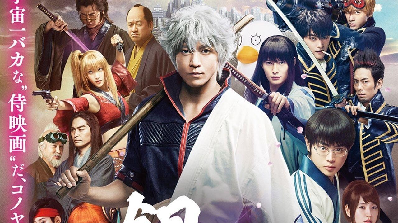 実写映画『銀魂』BD&DVDが発売決定!メイキングやNGシーンなど4時間を超える特典映像を収録!
