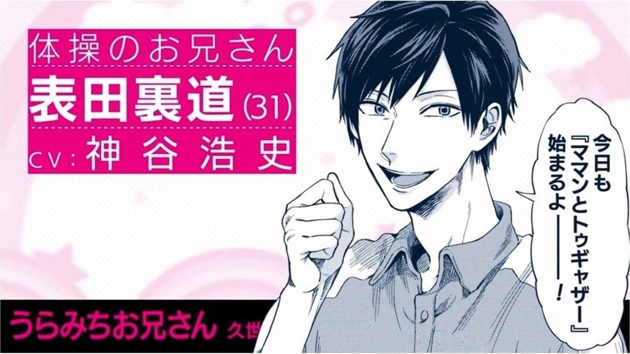 Twitterで話題になった漫画『うらみちお兄さん』第1巻の発売を記念してPVが公開!CVを担当するのは神谷浩史さん!