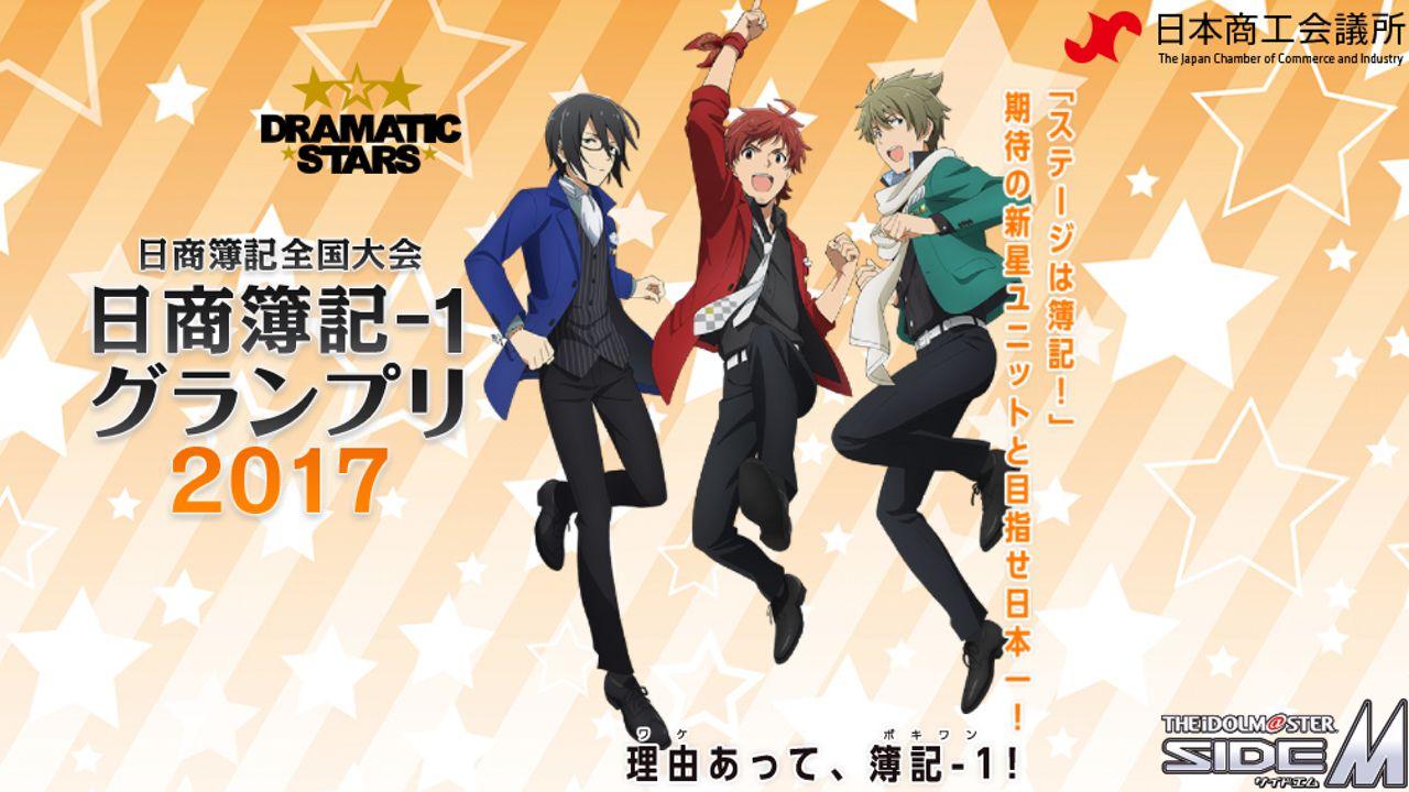 ステージは簿記、目指せ日本一!ドラスタの3人が「日商簿記-1グランプリ2017」の応援アイドルに就任!