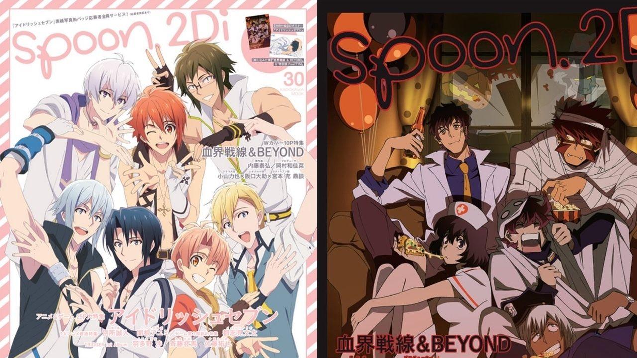 みんなでハートを作ってる!「spoon.2Di vol.30」表紙&Wカバーは『アイナナ』と『血界戦線』が登場!