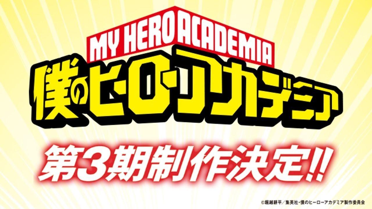 ヒーローたちにまた会える!アニメ『ヒロアカ』第3期シリーズの制作が決定!