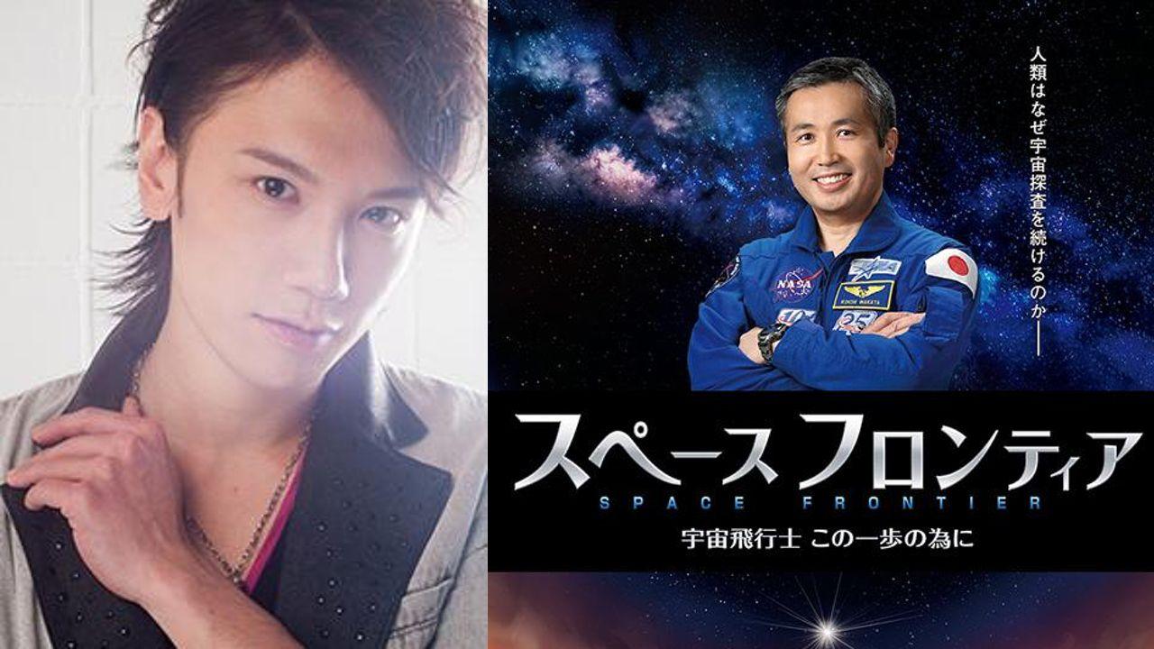 宇宙の壮大な旅をKENNさんのナレーションで楽しむ!福岡市科学館にて「スペースフロンティア 」が上映中!