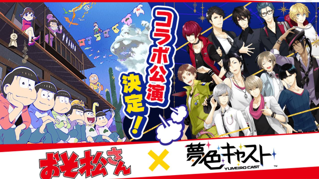 『夢キャス』x『おそ松さん』コラボ再び!2大キャンペーンで岳の服を着たカラ松を手に入れるチャンス!