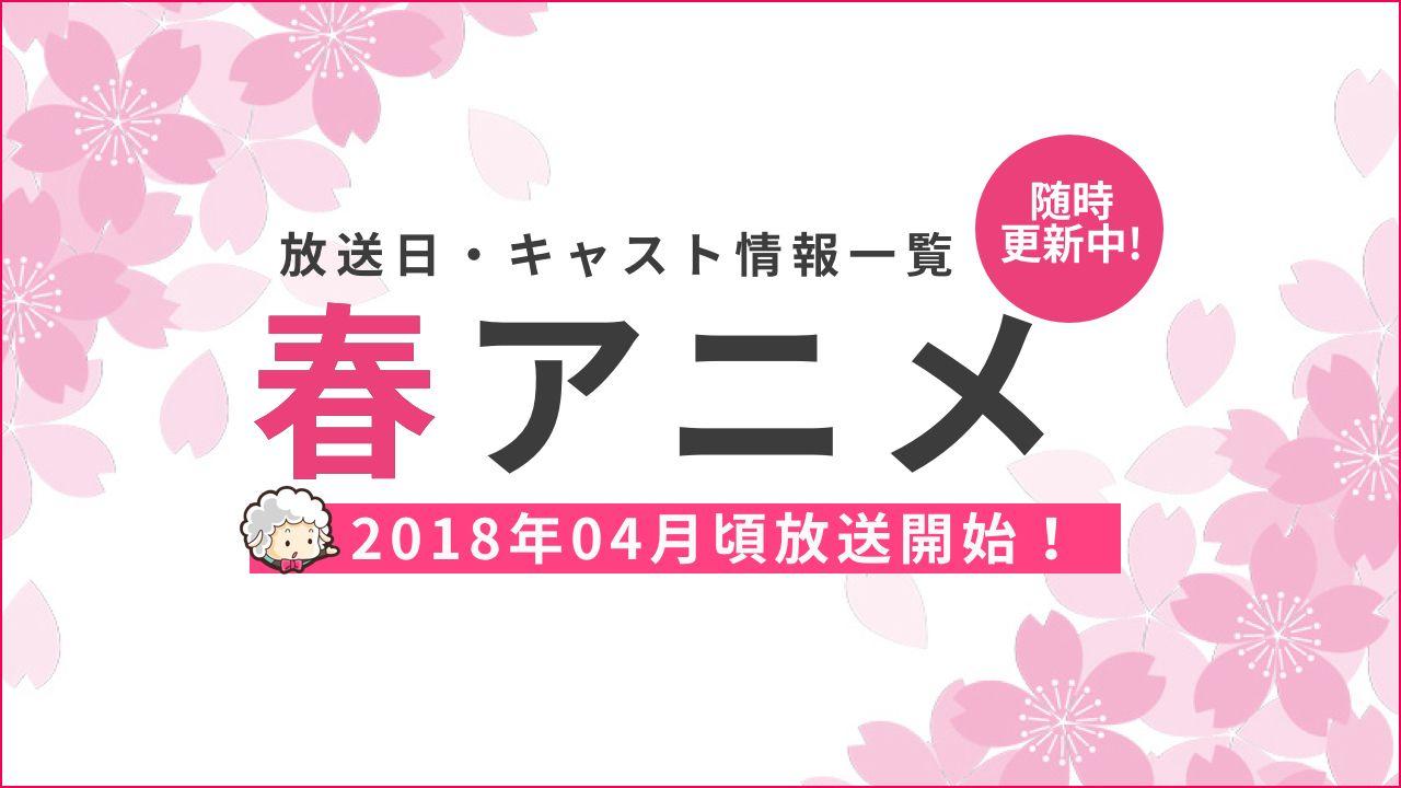 2018年春アニメ一覧 放送日時・キャスト情報まとめ(4月〜)
