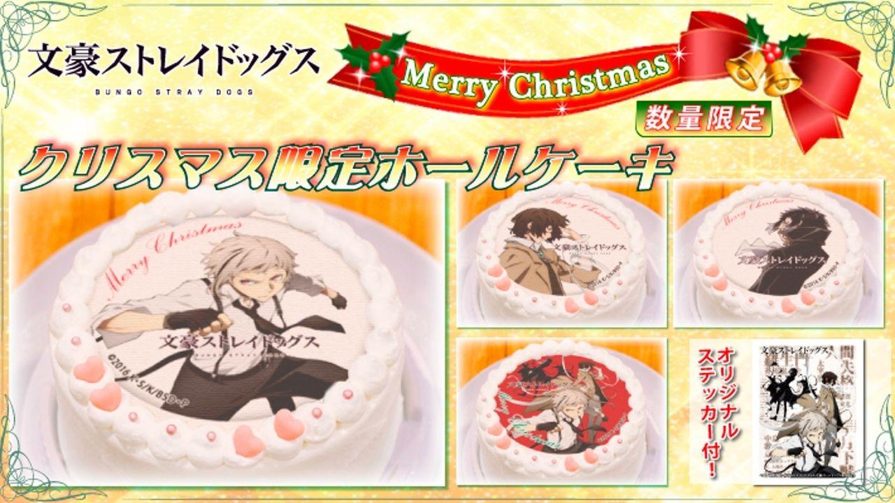 アニメ『文豪ストレイドッグス』もクリスマスケーキに!4種類のホールケーキ登場