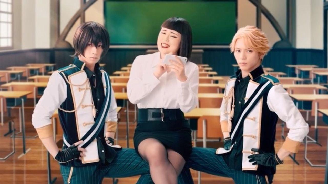 実写CM!?『あんスタ』×ブルゾンちえみさんの新CMにゲーム内では30連無料な嬉しいキャンペーンも!