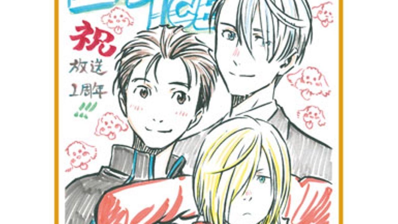 『ユーリ!!! on ICE』放送1周年を記念してアニメイトフェア開催決定!平松禎史さん描き下ろし色紙をプレゼント!
