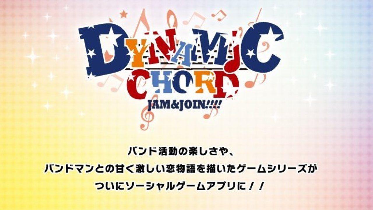 『DYNAMIC CHORD』がスマホアプリゲームに登場!アプリ版はどんな物語が展開されるの!?