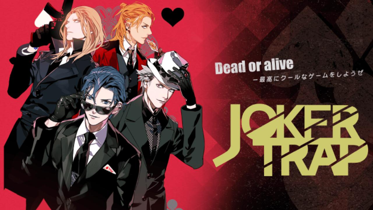 劇団シャイニング第3弾公演となる『JOKER TRAP』が来年4月より東京・大阪にて上演決定!