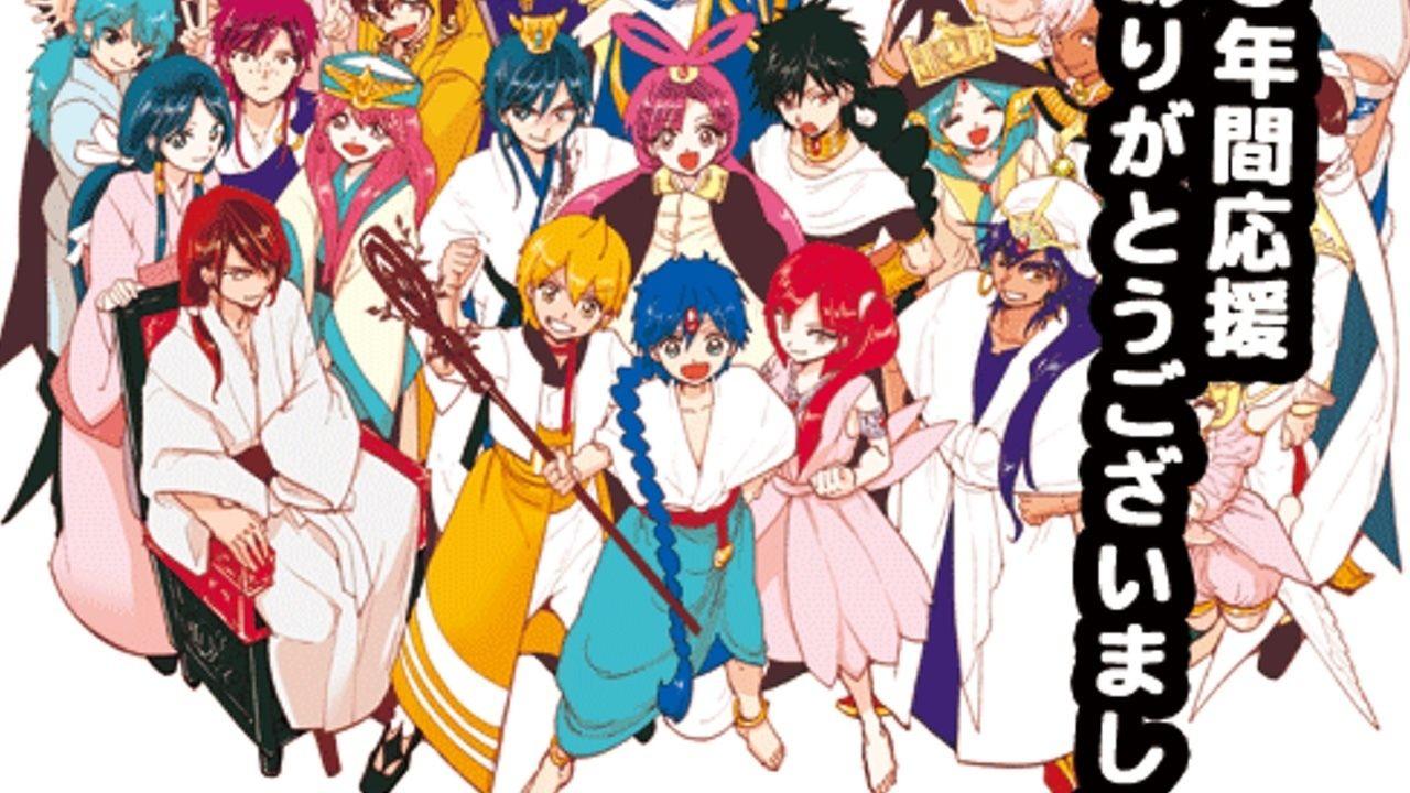 アラジン達お馴染みのキャラが集合!本日最終回を迎えた『マギ』よりコミックス最終37巻の表紙が公開!
