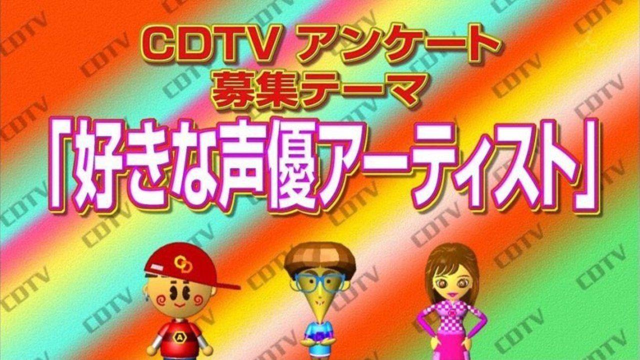 TBSの音楽番組「CDTV」のアンケートテーマに好きな声優アーティストを募集!もしかして特集が放送される!?