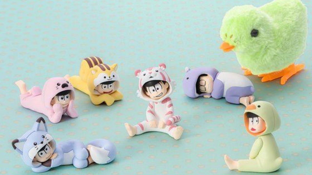 なにこれ癒される!けものパジャマの6つ子たちがあなたの手のひらで自由にくつろいじゃうフィギュアが登場!
