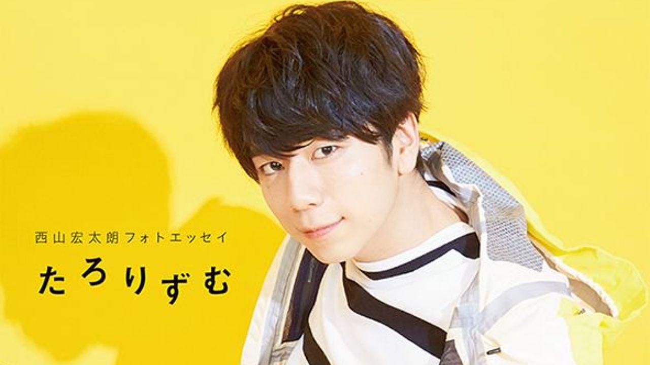 カラフルなたろり…!西山宏太朗さんの初コラム本「たろりずむ」表紙&特典生写真が公開!