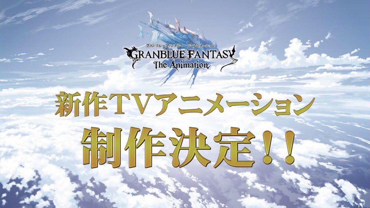 丹下桜さんが某作品のセリフをぶっ込み!?『グラブル』騎空士総会で新作TVアニメの制作を発表!