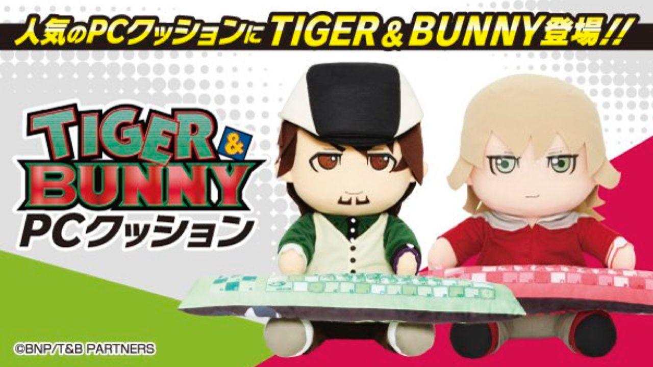 『TIGER & BUNNY』より虎徹とバーナビーのPCクッションが登場!