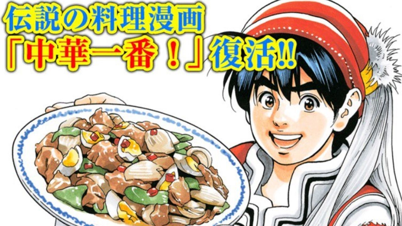 連載終了から18年!中国を舞台にした料理漫画『中華一番!』の続編がマガジンポケットにて連載開始!