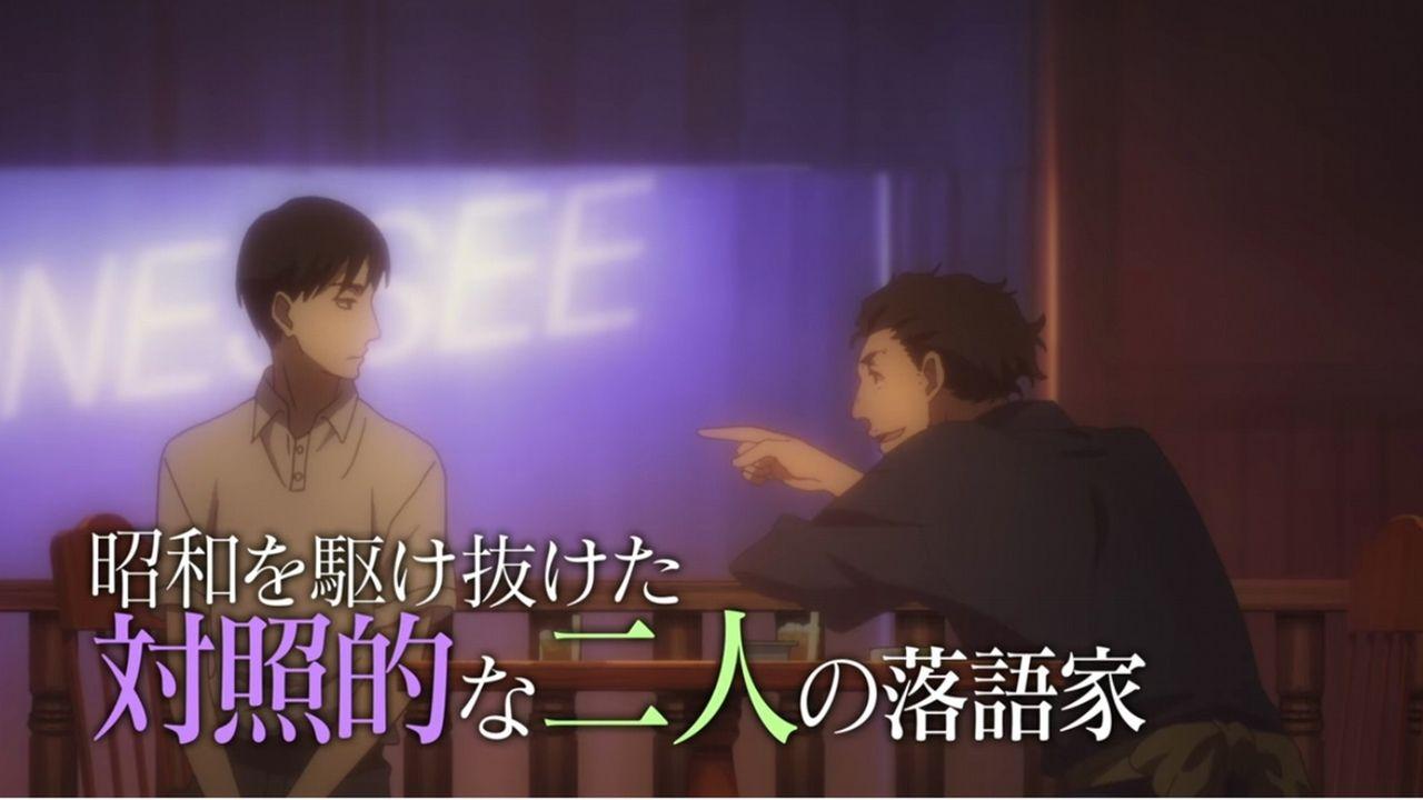 『昭和元禄落語心中』の最新PV第三弾が公開!林原めぐみさんが歌うOPも初公開!